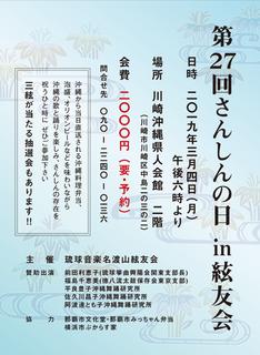 2019さんしんの日チラシ見本03.png
